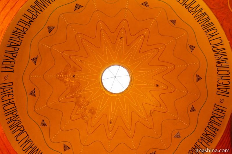 Купол молельни, особняк Рябушинского, Москва