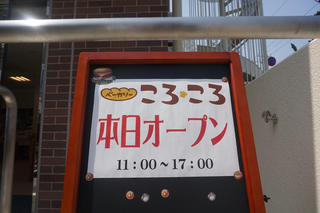 ころころ(新江古田)