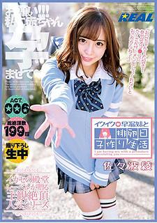 XRW-457 Ikuiku Premature Ejaculation Sister And Ovulation Day Making Making Life Sasami Aya ACT.006