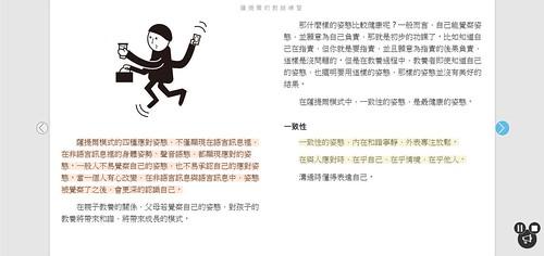 readmoo語音朗讀功能