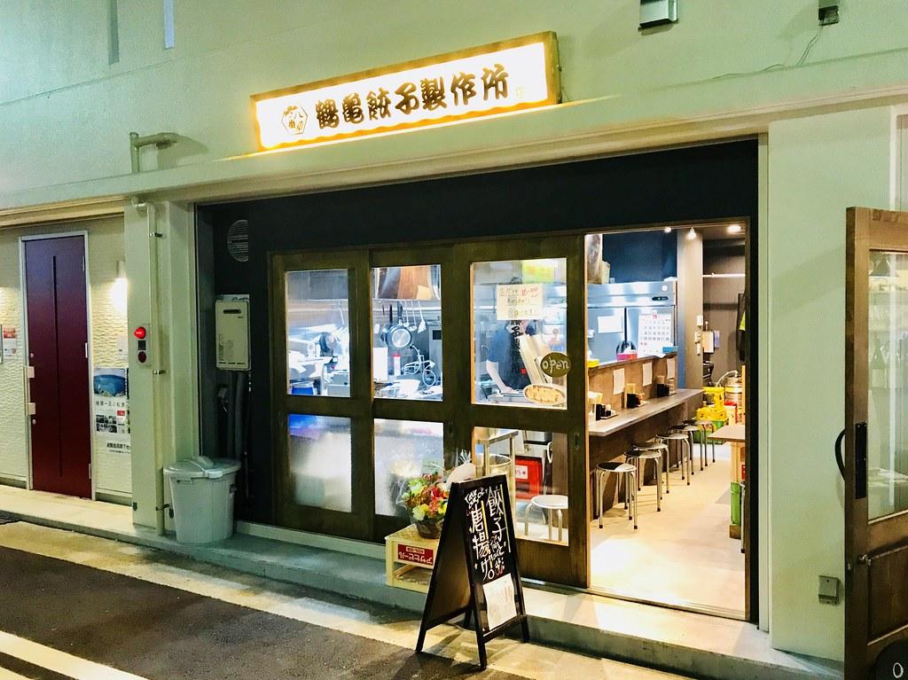 鶴亀餃子製作所①