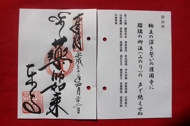 toji-gosyuin014