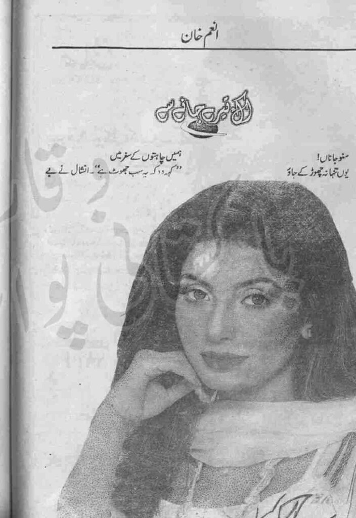 Ik Tere Janay Se Complete Novel By Anum Khan