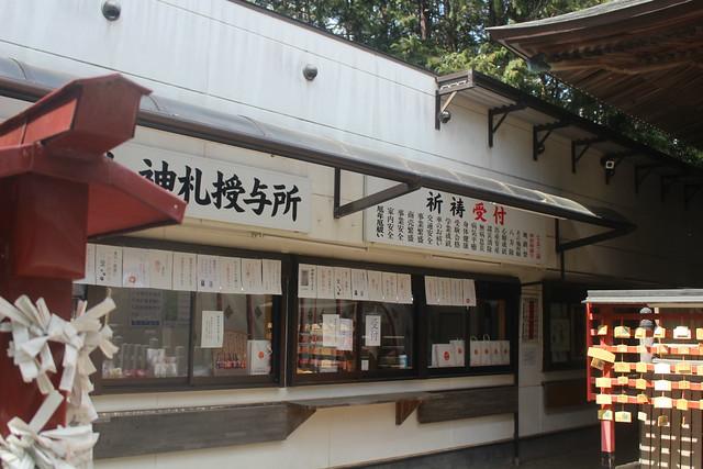 haijimahiyoshi-gosyuin04034