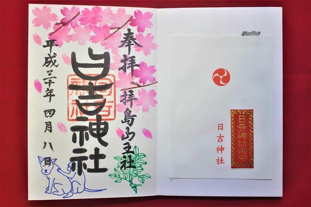haijimahiyoshi-gosyuin04078