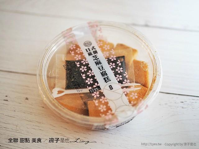 全聯 甜點 美食 14