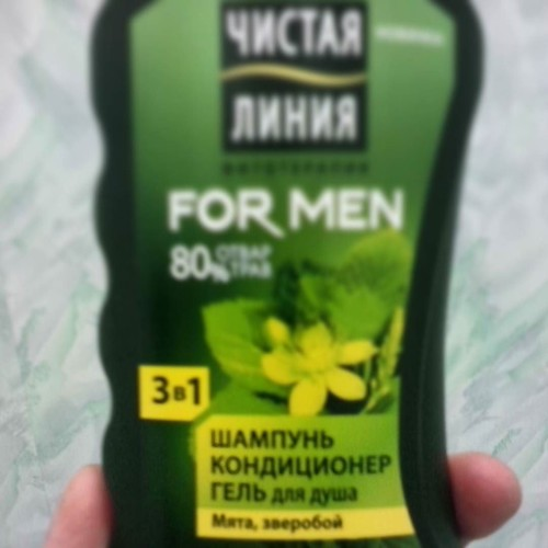 for_men_3_in_1