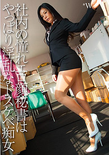 FCDC-089 His Adorable Erotic Face Secretary In The Company Is Still Nasty Doskebe Slutty Gal Hitomi Katase
