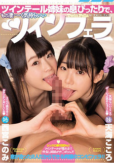MIAE-216 The Twin Tail Sister's Breath Is Perfect, Awesome ~ Pleasant Twin Fellatio