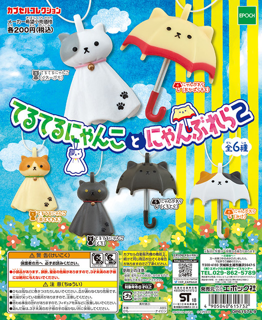 EPOCH 「貓咪晴天娃娃&貓傘」第二彈 好評續推!てるてるにゃんことにゃんぶれら 2