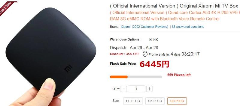Xiaomi Mi TV Box レビュー (1)