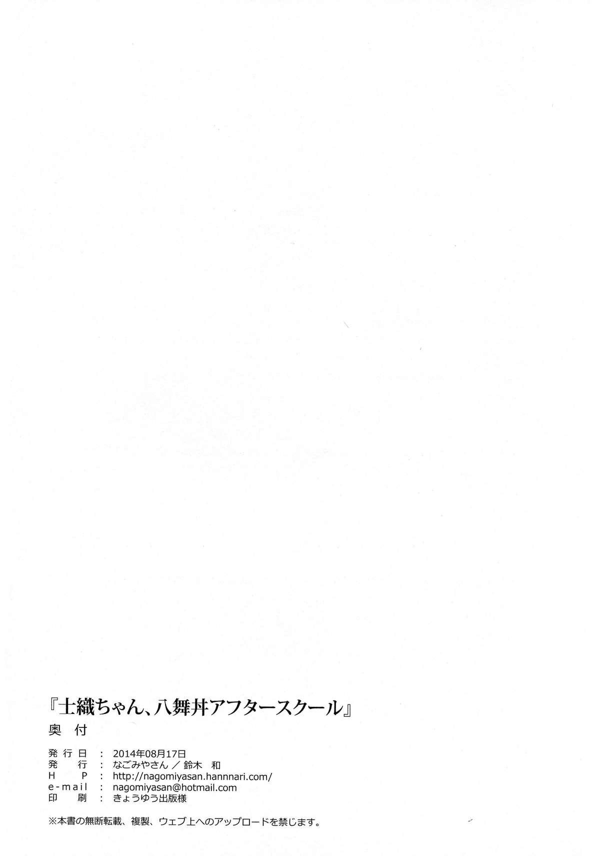 Hình ảnh  trong bài viết Truyện hentai Shiori-chan, Hachi Mai Donburi After School