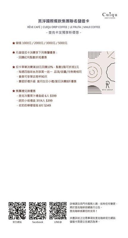 奎克咖啡公益店-menu菜單 (3)