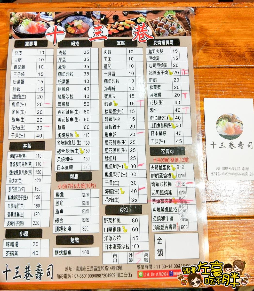 十三巷壽司-11