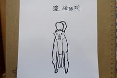 20180210-yoyo畫雙峰駱駝正面