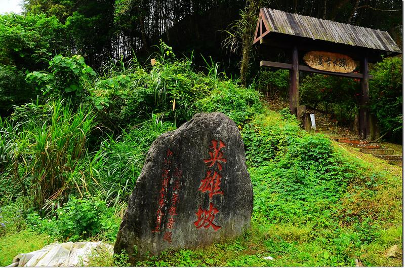 瑞太古道登山口 2