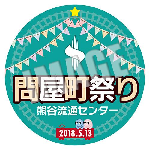 問屋町祭り2018★ヘッドマーク