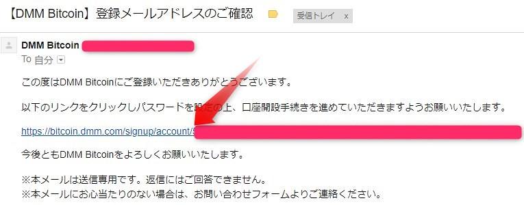 DMM Bitcoinの登録方法 (8)