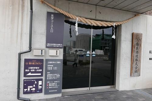 kirishimafactorygarden103
