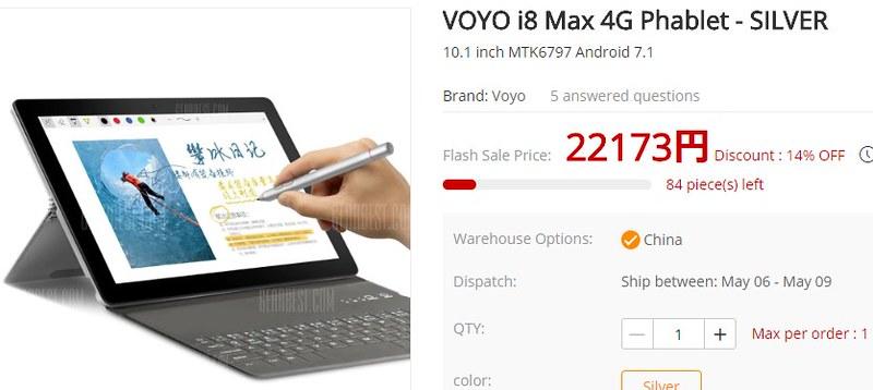 GearBest VOYO i8 Max レビュー 現在価格