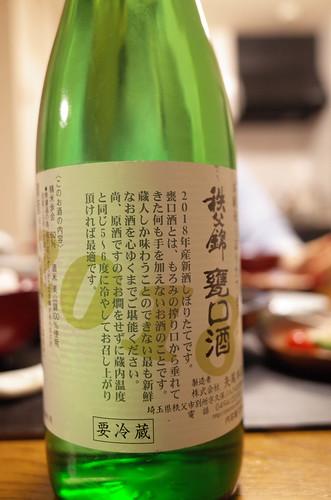 0407秩父錦-2