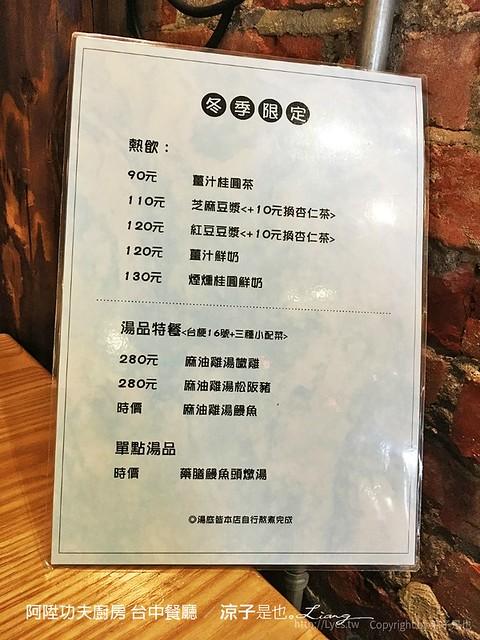 阿陞功夫廚房 台中餐廳 1