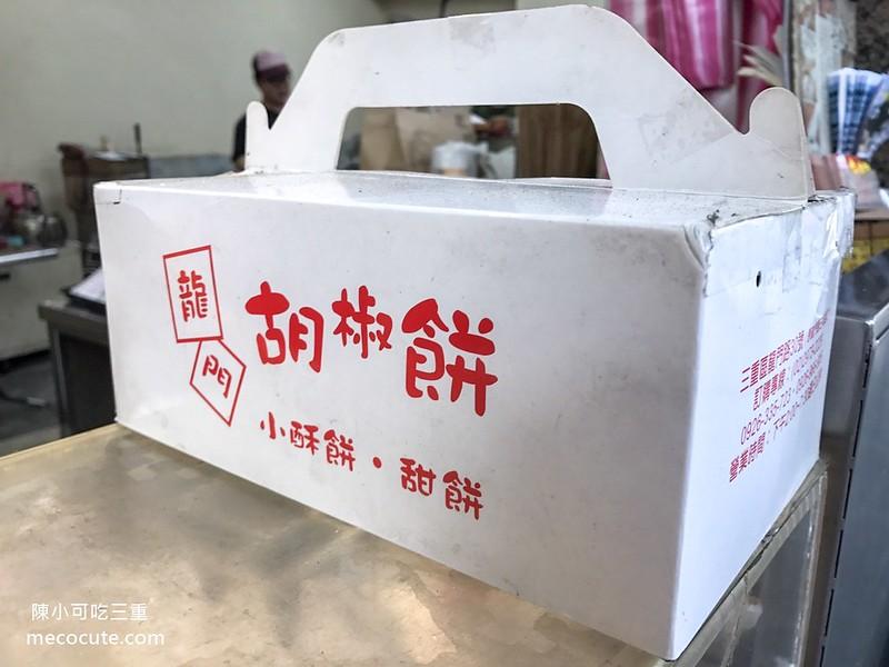 三重胡椒餅,食尚玩家三重,龍門胡椒餅,龍門胡椒餅外送,龍門胡椒餅菜單 @陳小可的吃喝玩樂