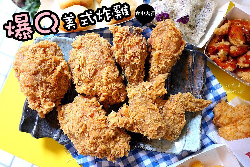 41808911412 3460969255 b - 熱血採訪│大雅爆Q美式炸雞,全家炸雞桶只要219元,放冷吃外皮一樣酥脆!