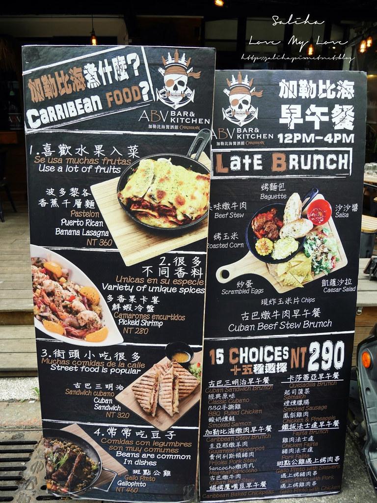 台北東區ABV加勒比海餐酒館 (3)