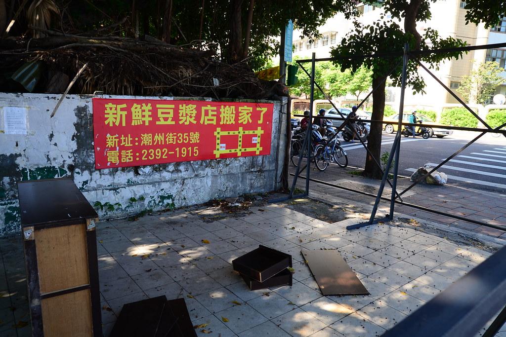 新鮮豆漿店 2013-09-10