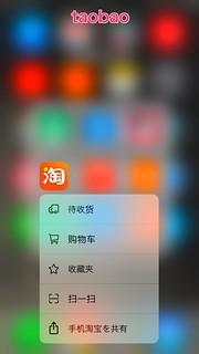 Taobao 3dt