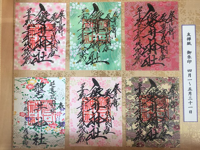 磐井神社4月御朱印友禅紙