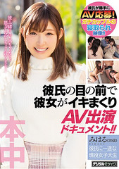 HND-493 She Appeared In Front Of Her Boyfriend AV Appeared Document! ! Miharu (20 Years Old)