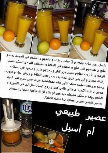عصير طبيعي ام اسيل-028