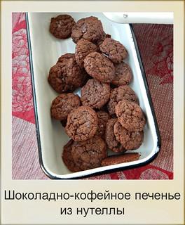 Шоколадно-кофейное печенье из нутеллы, пошаговый фоторецепт | HoroshoGromko.ru