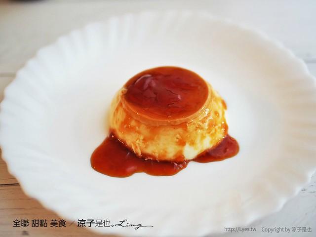 全聯 甜點 美食 13