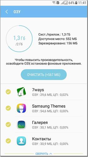 SamsungJ5_023