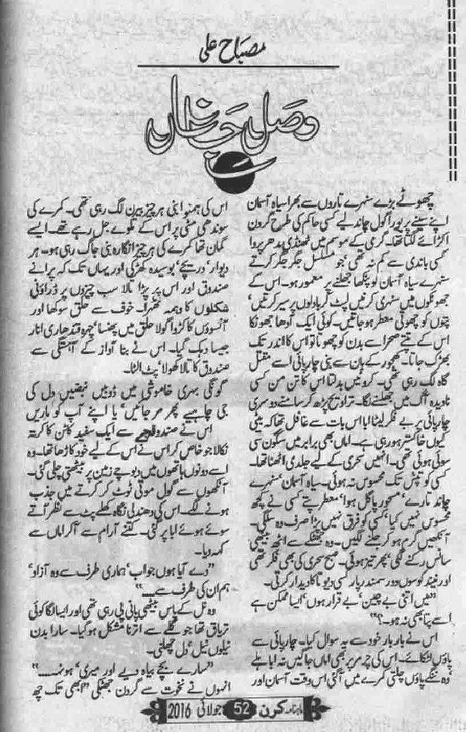 Vasal e Jana Complete Novel By Misbah Ali Syed