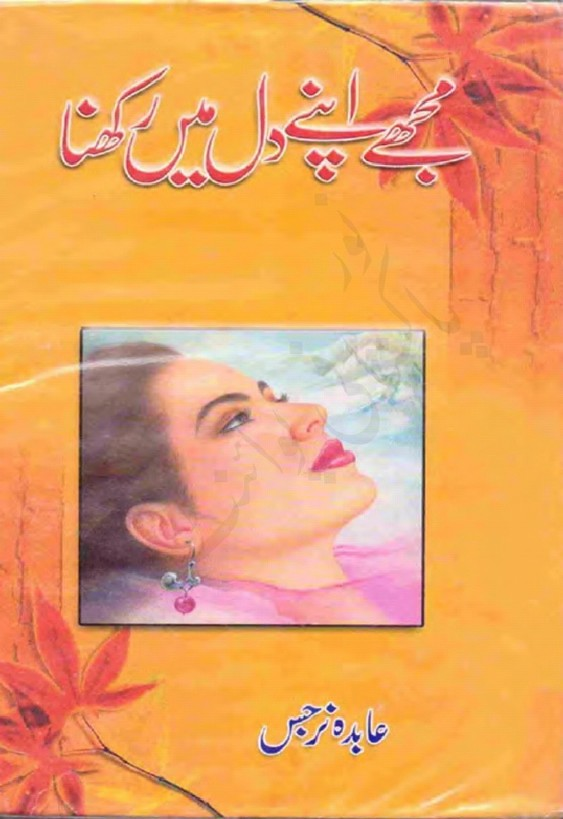 Mujhy Apny Dil Mein Rakhna is writen by Abida Narjis Romantic Urdu Novel Online Reading at Urdu Novel Collection. Abida Narjis is an established writer and writing regularly. The novel Mujhy Apny Dil Mein Rakhna also