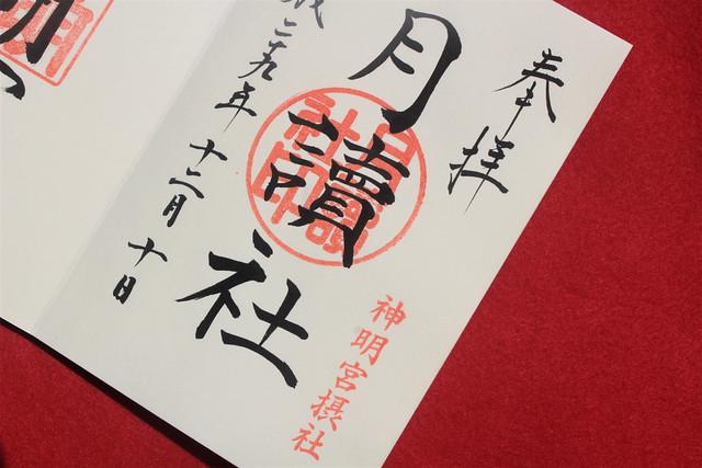 asagayashinmeigu-gosyuin04003