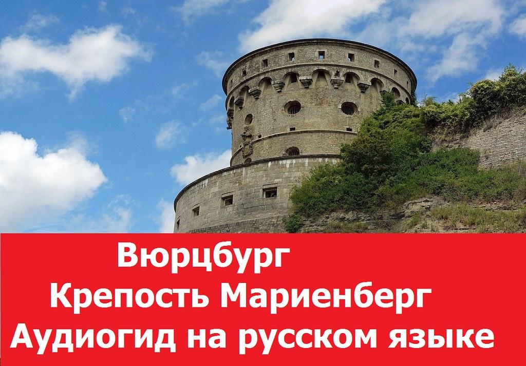 Вюрцбург, крепость Мариенберг, аудиогид на русском языке
