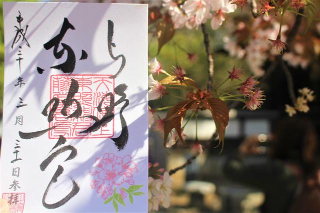 uenotosyogu-gosyuin03037