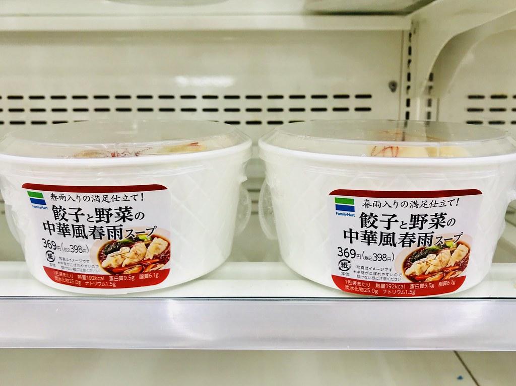 コンビニ スープ餃子② ファミマ