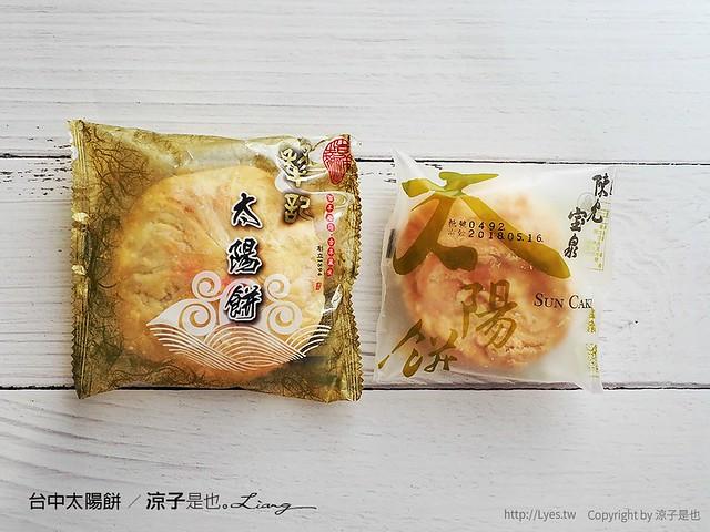 台中太陽餅 1