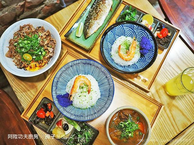 阿陞功夫廚房 2