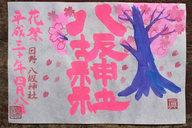 日野八坂神社(日野市)|花祭の限定御朱印(4/6~4/8)