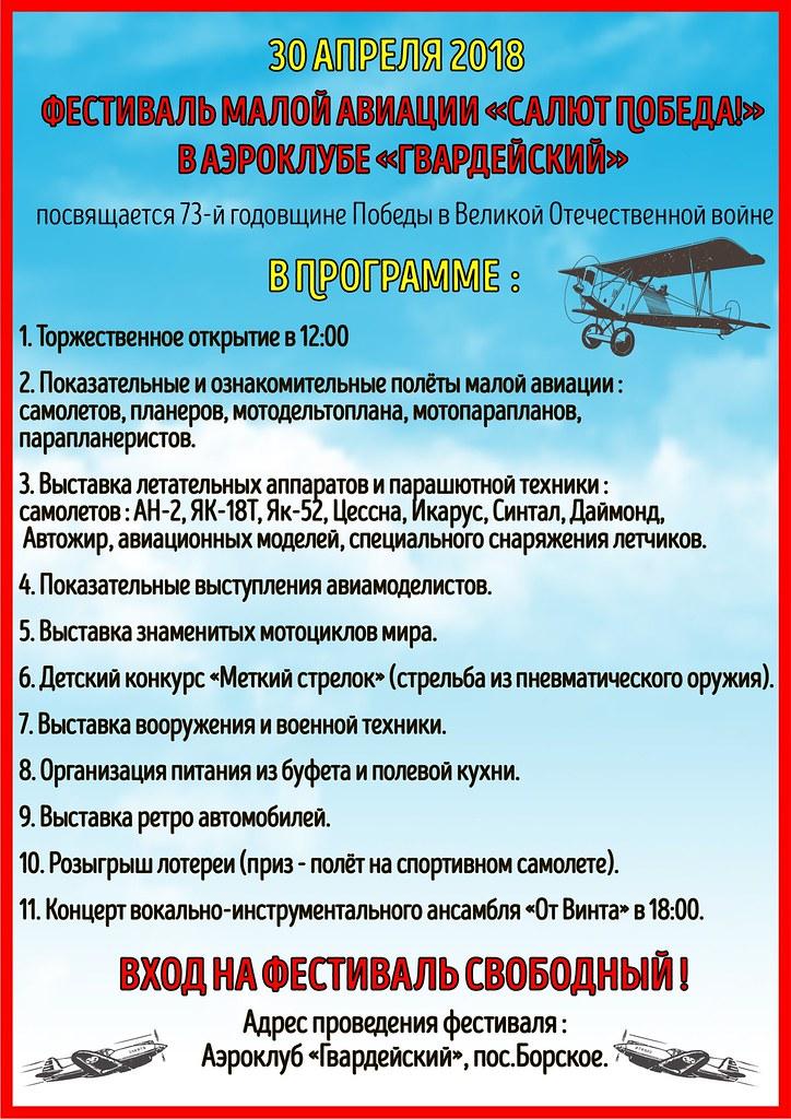 Гвардейский_30апреля