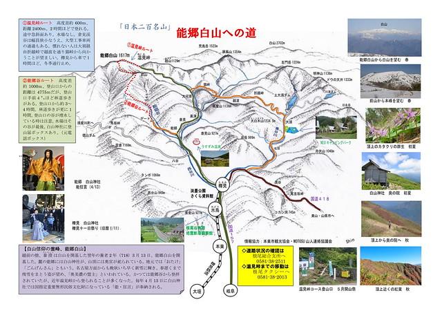能郷白山への道-うすずみ温泉四季彩館
