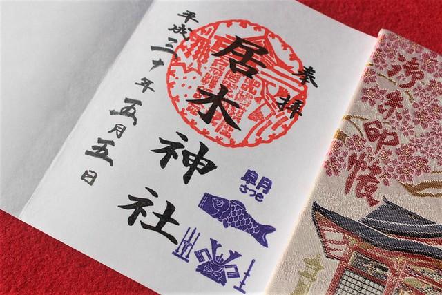 居木神社5月限定御朱印