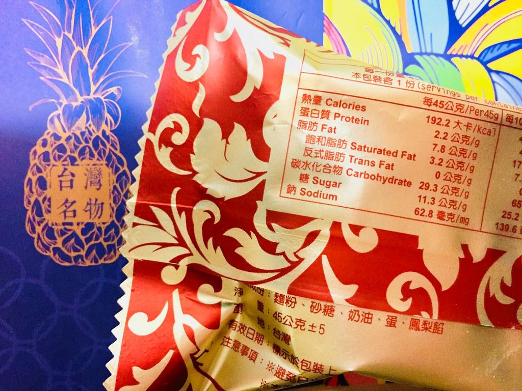 湘禾鳳梨酥雲林伴手禮05